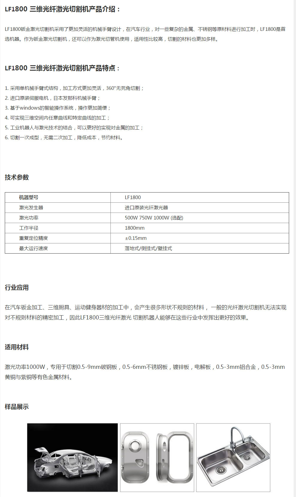 LF1800-三维光纤激光bwin手机网页说明.jpg