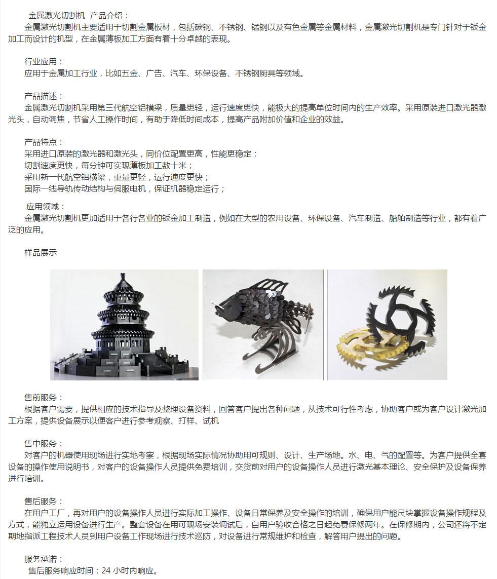 金属激光bwin手机网页-产品说明.jpg