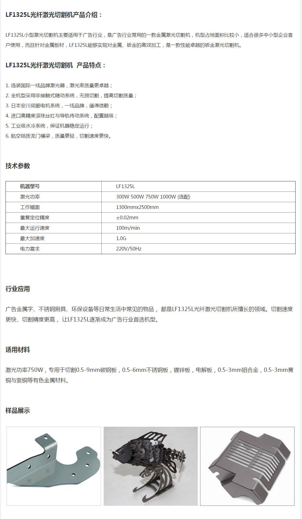 LF1325L-光纤激光bwin手机网页  说明.jpg