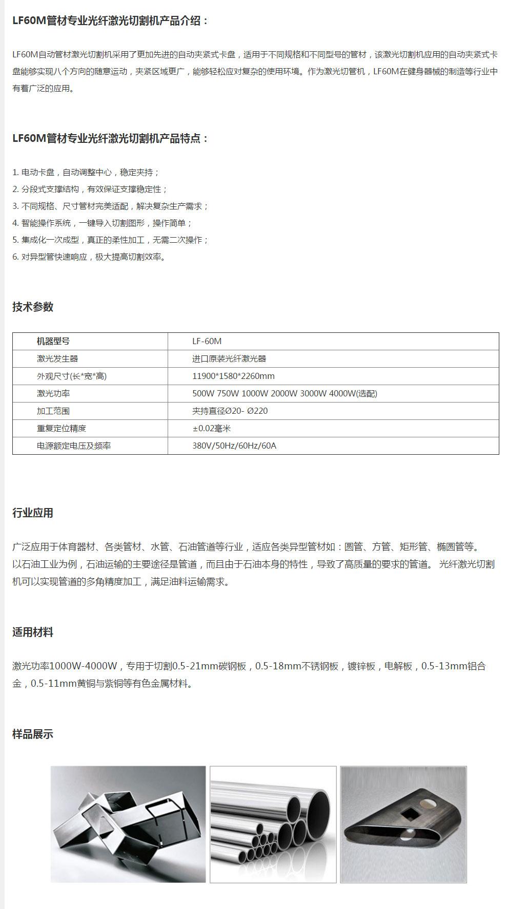 LF60M-管材专用光纤激光bwin手机网页说明.jpg