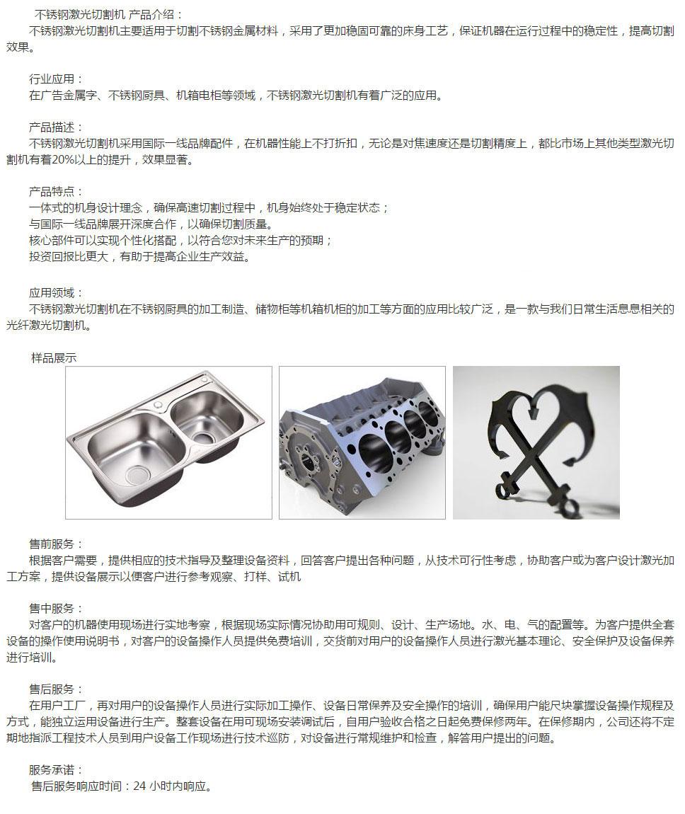 不锈钢激光bwin手机网页产品说明.jpg